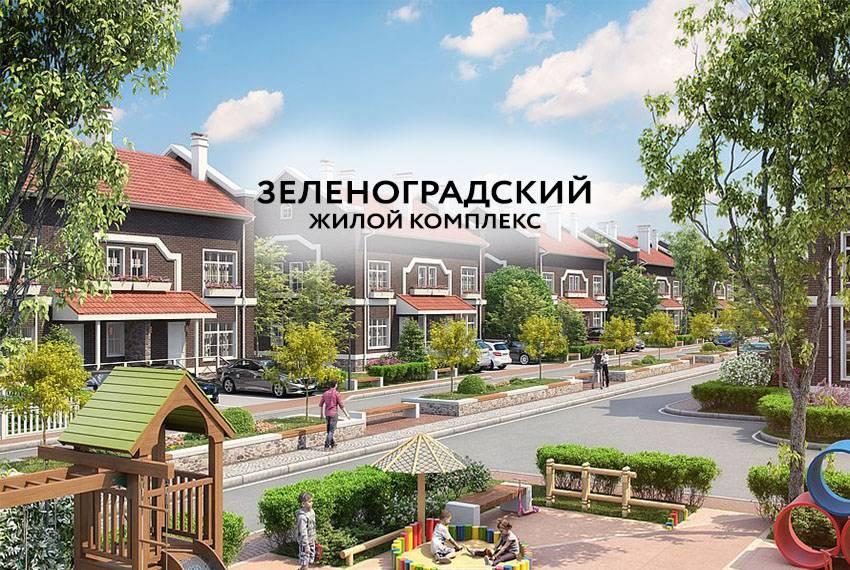 zhk_zelenogradskij