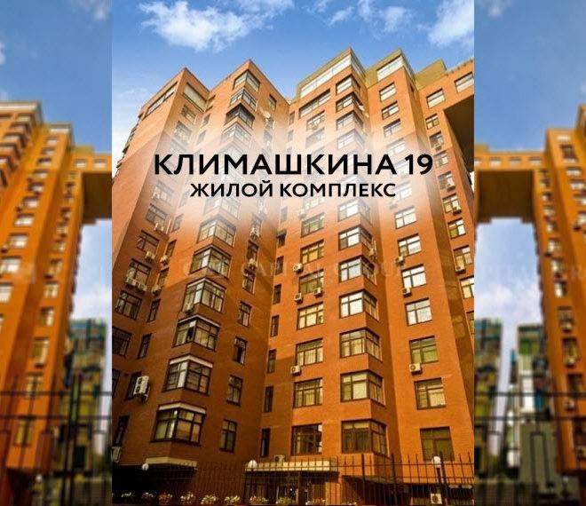 ЖК Климашкина 19