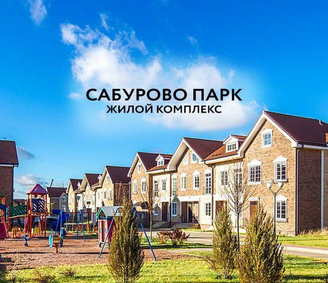 ЖК Сабурово Парк