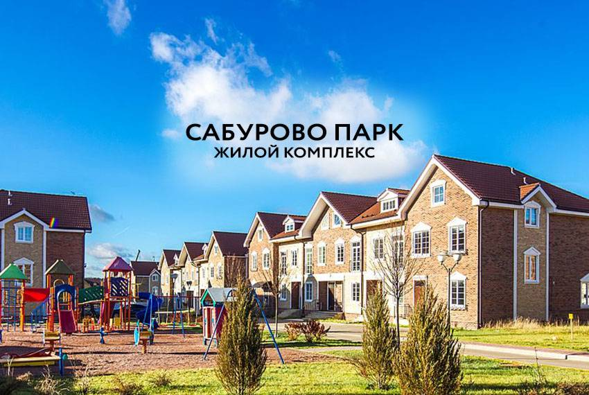 zhk_saburovo_park