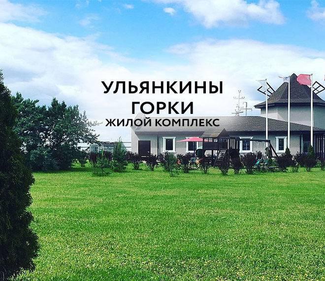 ЖК Ульянкины Горки