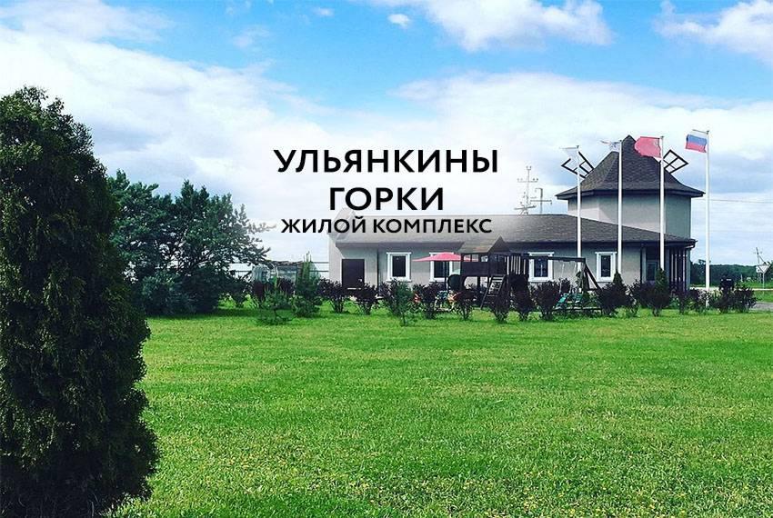 zhk_ulyankiny_gorki