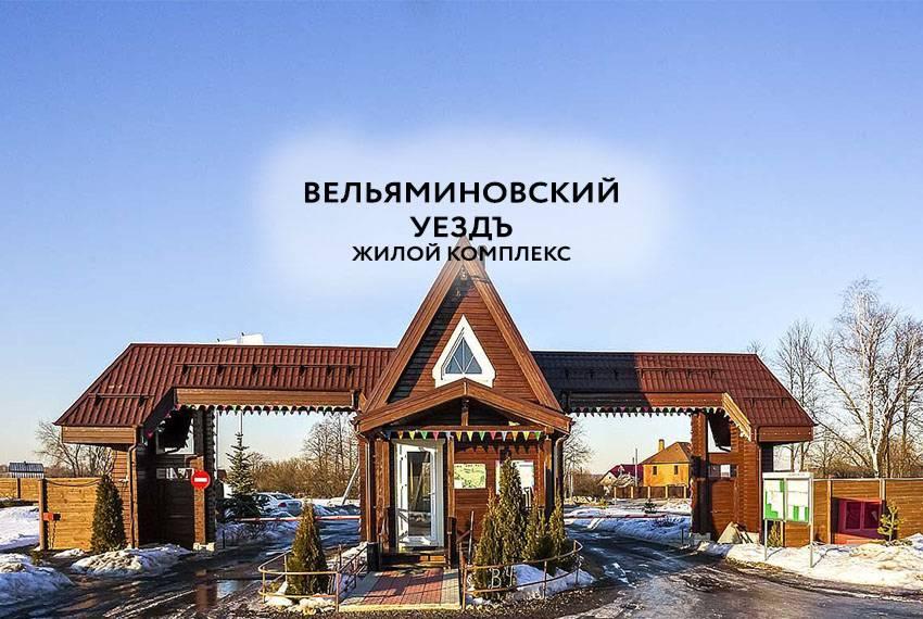 zhk_velyaminovskij_uezd