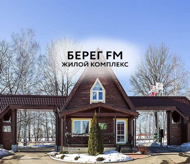 ЖК Берег FM