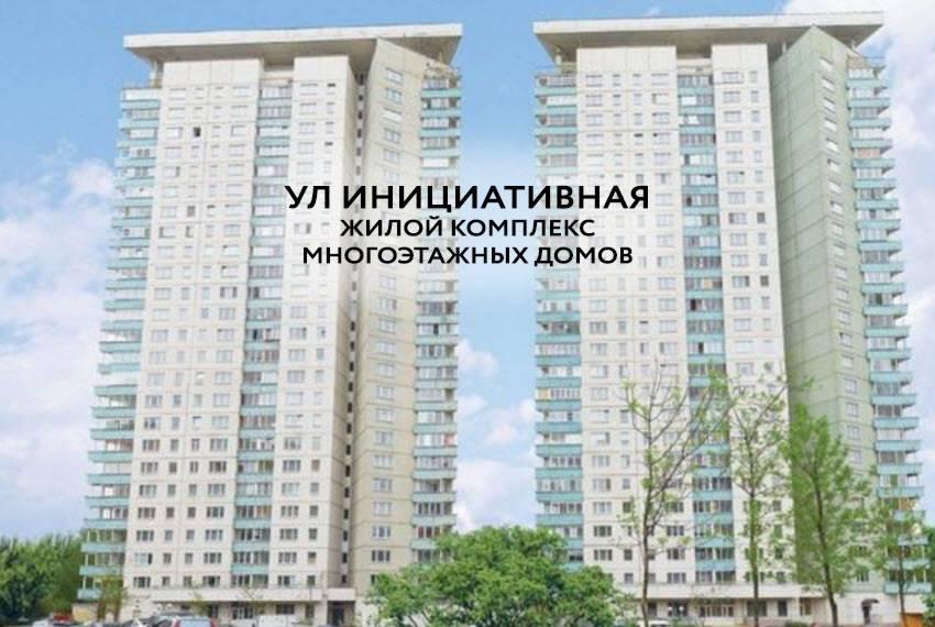 kompleks_domov_na_ul_iniciativnaya