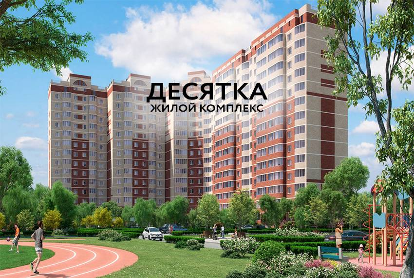 zhk_decyatka