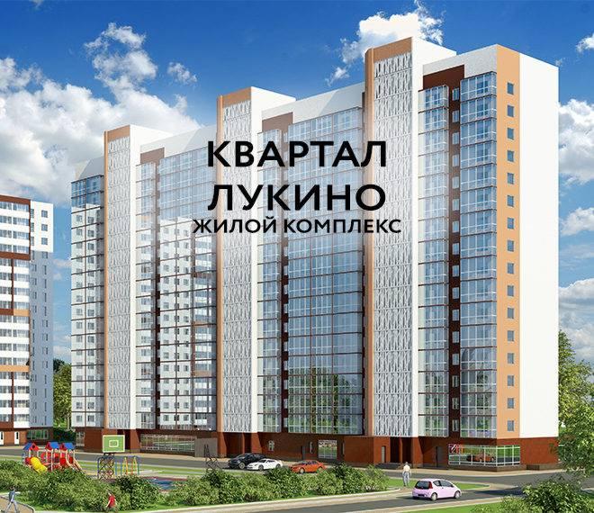 ЖК Квартал Лукино