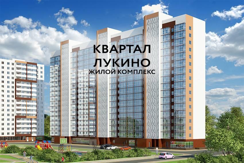 zhk_kvartal_lukino