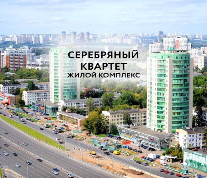 ЖК Серебряный квартет