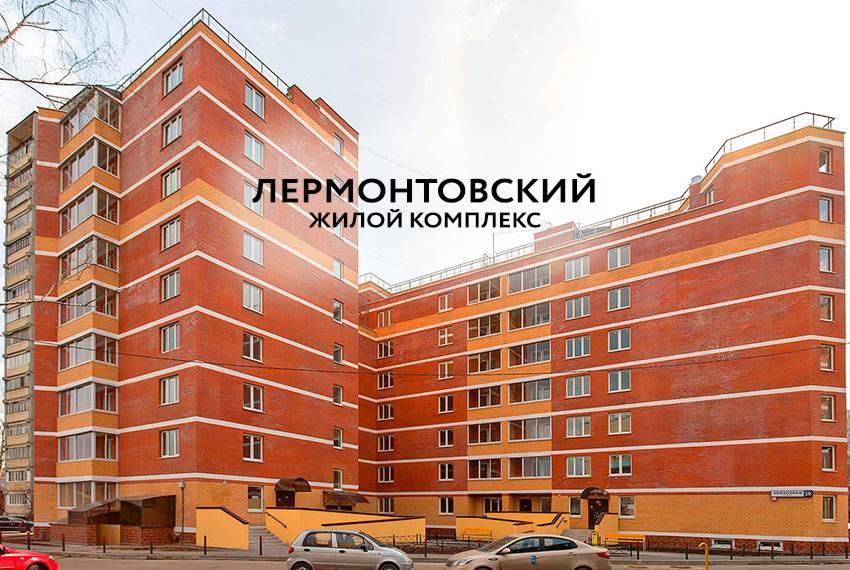 zhk_lermontovskij