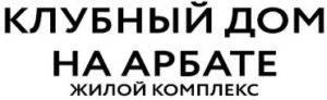 klubnyj_dom_na_arbate