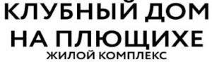 klubnyj_dom_na_plyushhixe