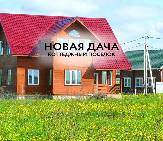 КП Новая Дача