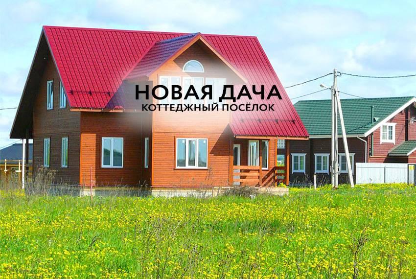kp_novaya_dacha