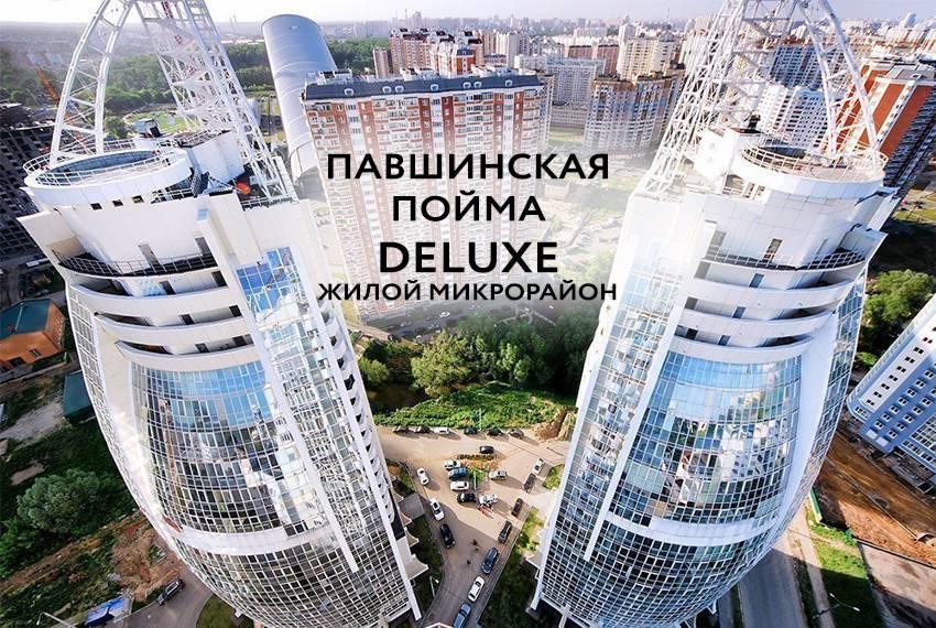 pavshinskaya_pojma_mkr_deluxe