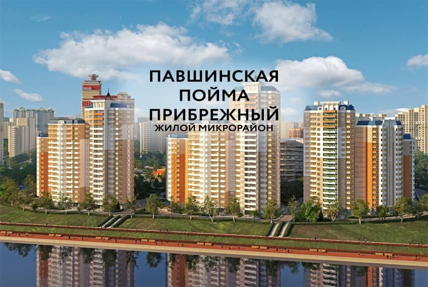 pavshinskaya_pojma_mkr_pribrezhnyj