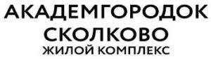 zhk_akademgorodok_skolkovo