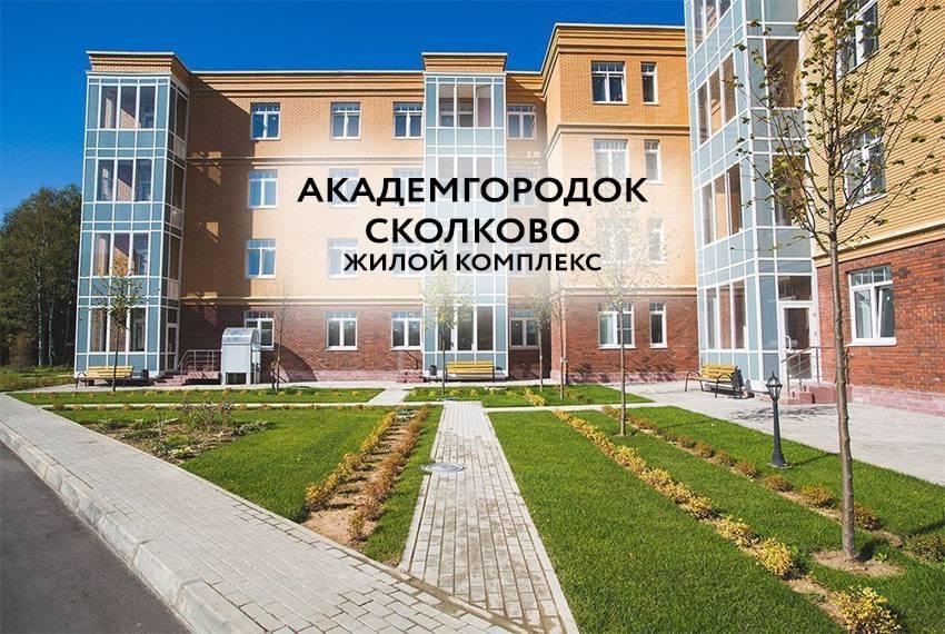 ЖК «АкадемГородок Сколково»