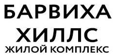 zhk_barvixa_xills