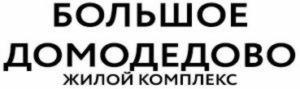 zhk_bolshoe_domodedovo
