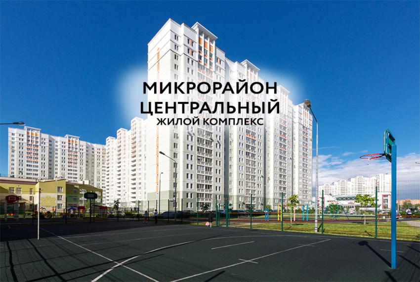 zhk_centralnyj