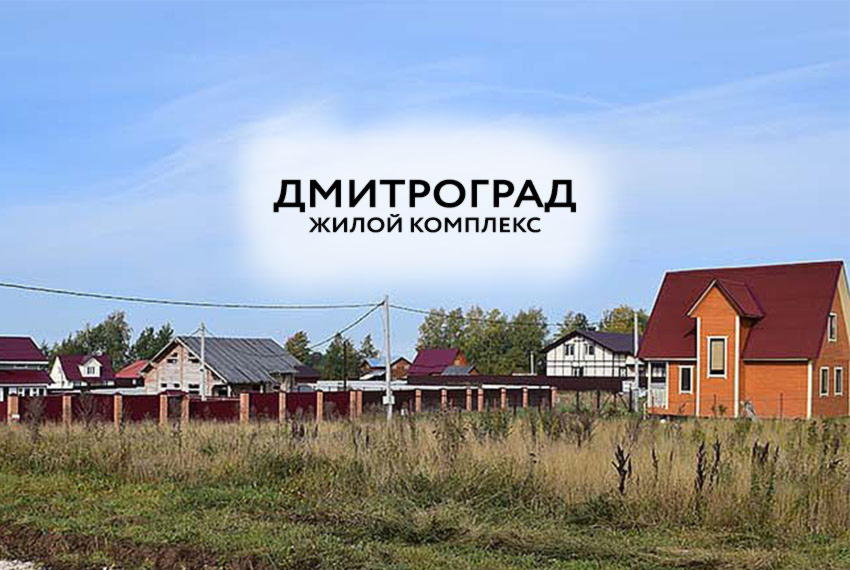 ЖК Дмитроград