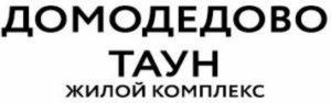 zhk_domodedovo_taun