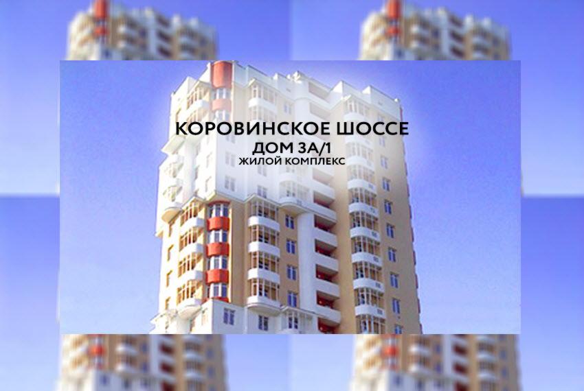zhk_korovinskoe_sh_3a_korp_1