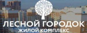 zhk_lesnoj_gorodok