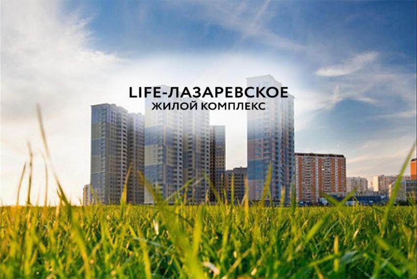 zhk_life_lazarevskoe
