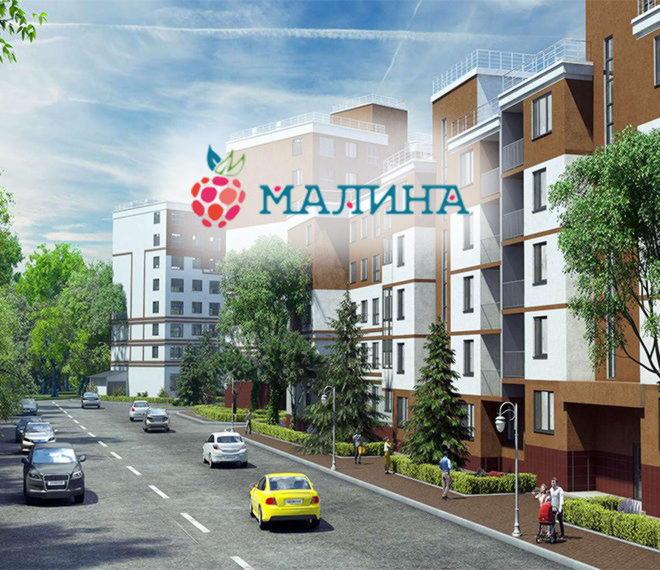 ЖК Малина