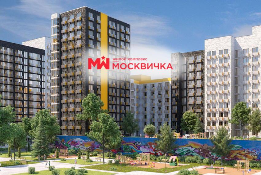 zhk_moskvichka