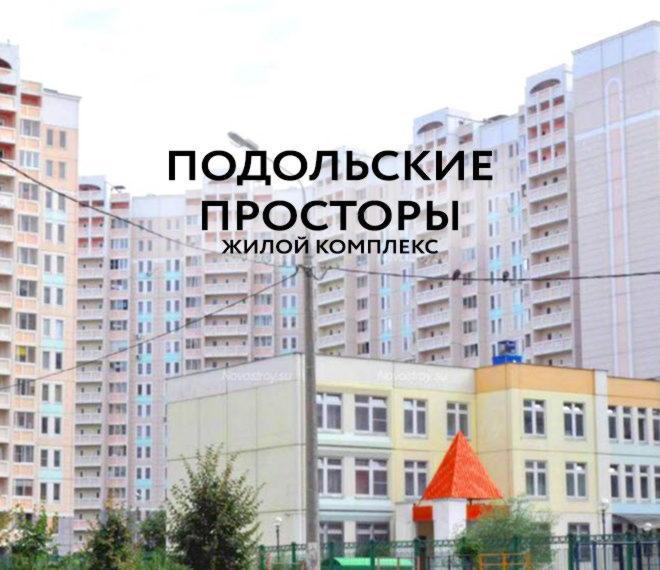 ЖК Подольские просторы
