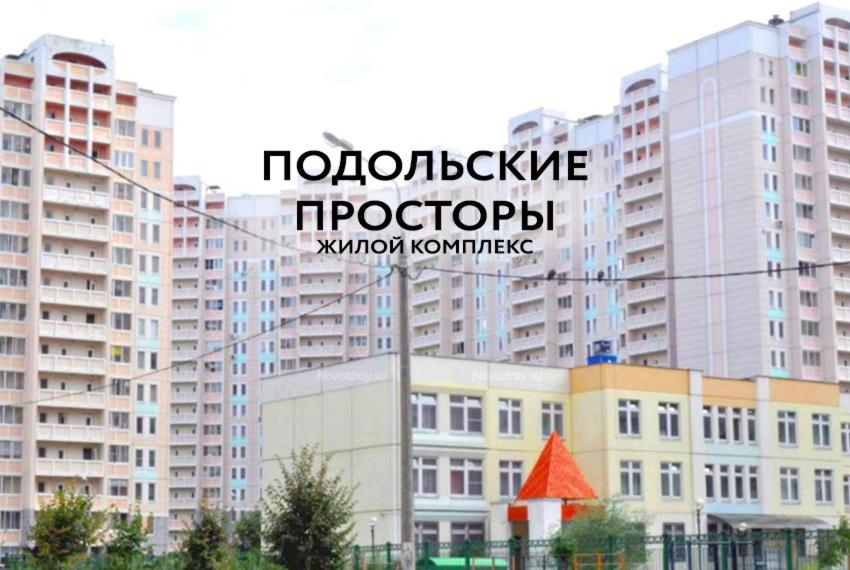 zhk_podolskie_prostory