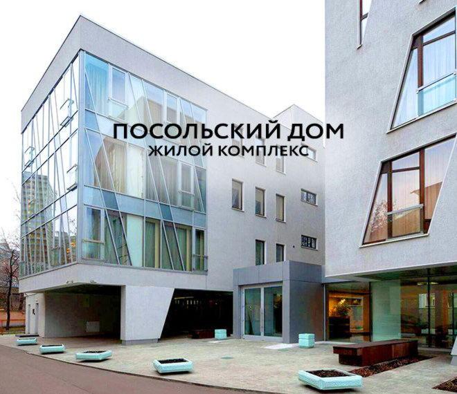 ЖК Посольский Дом