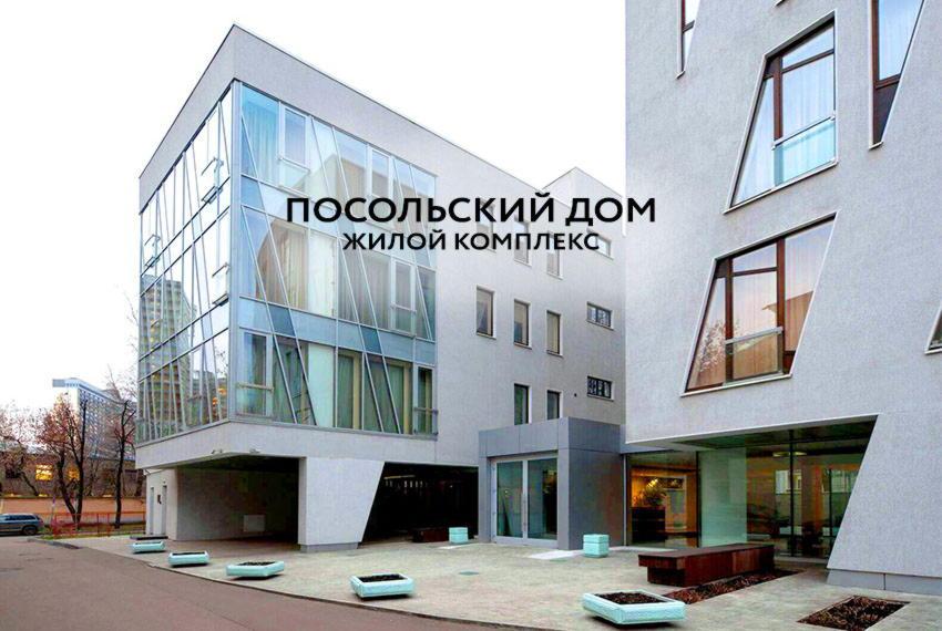 zhk_posolskij_dom