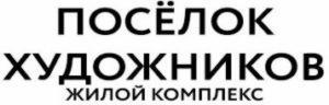 zhk_posyolok_xudozhnikov