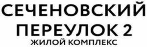 zhk_sechenovskij_pereulok_2