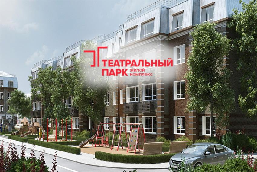 zhk_teatralnyj_park