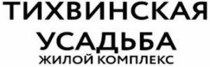 zhk_tixvinskaya_usadba