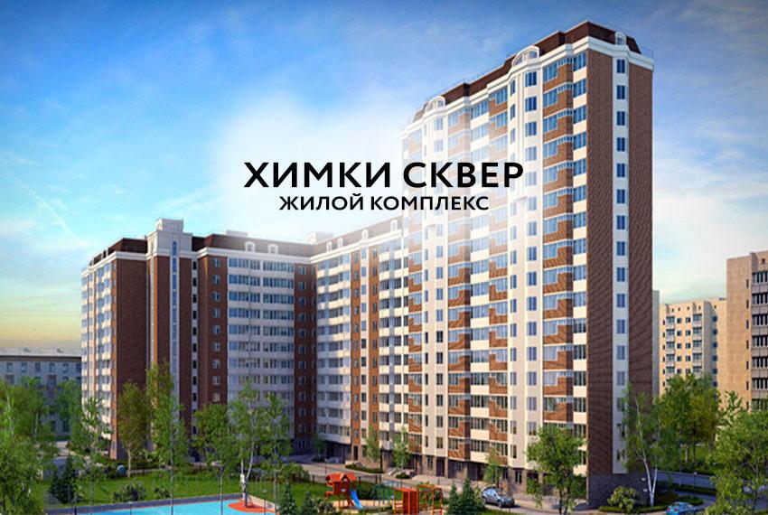 ЖК Химки Сквер