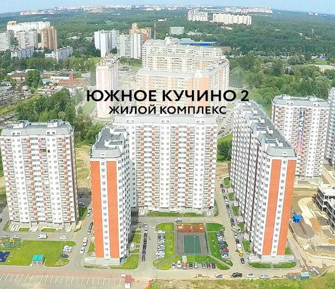 ЖК Южное Кучино 2