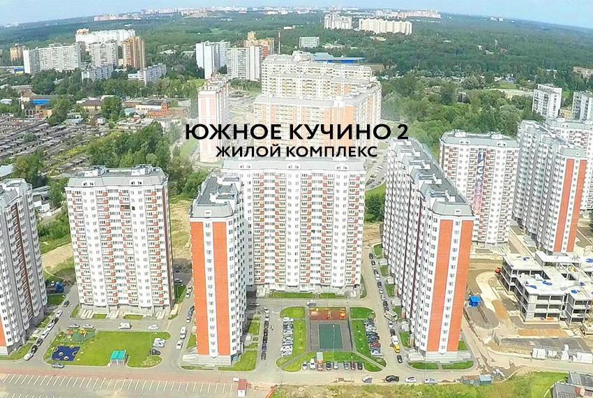 zhk_yuzhnoe_kuchino_2