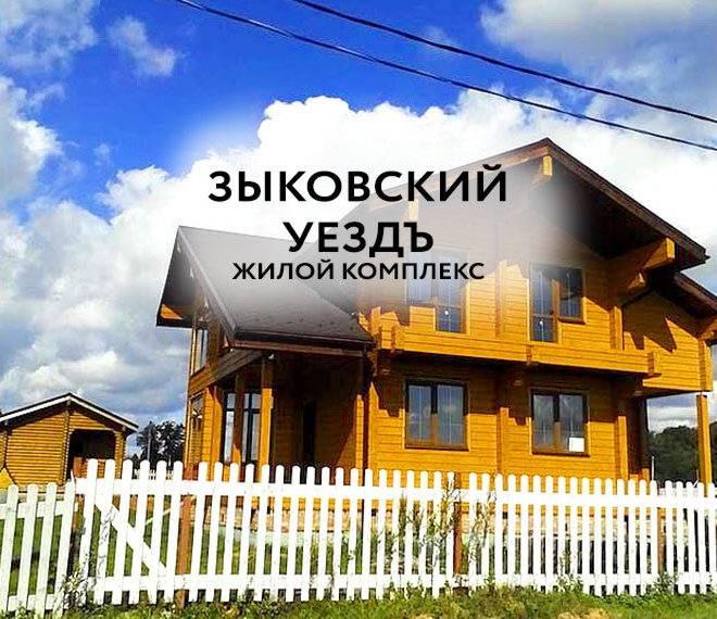 ЖК Зыковский Уездъ