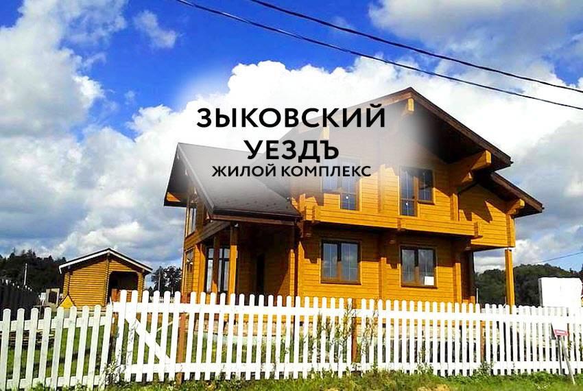 zhk_zykovskij_uezd