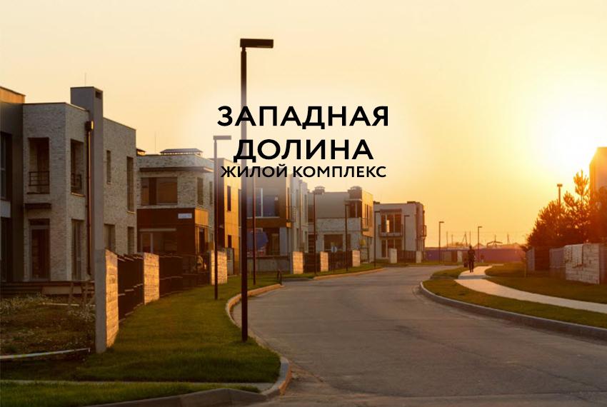 zhk_zapadnaya_dolina