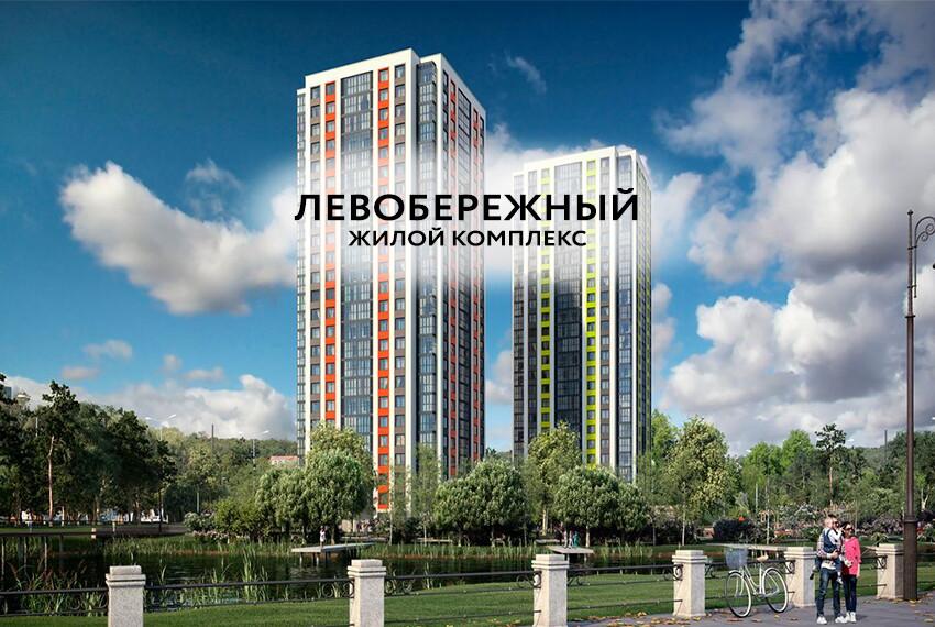 zhk_levoberezhnyj