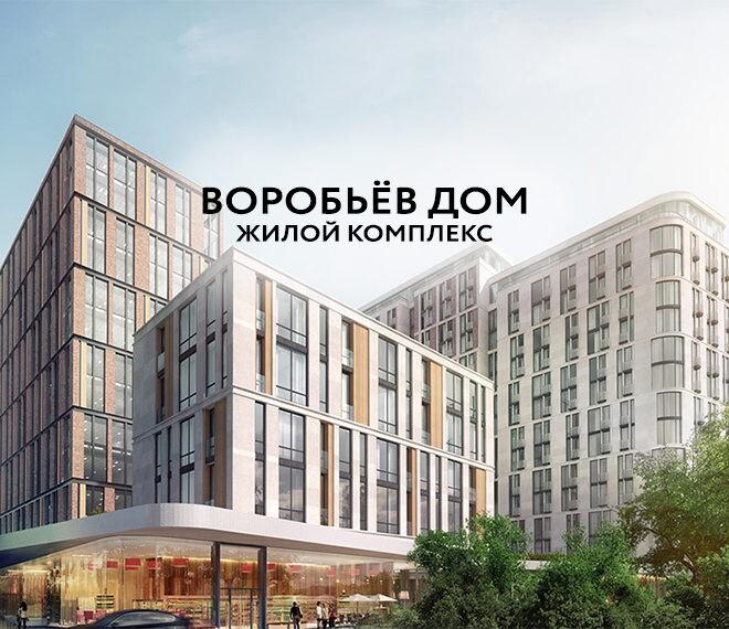 ЖК Воробьёв Дом