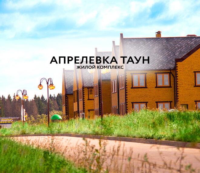 ЖК Апрелевка Таун