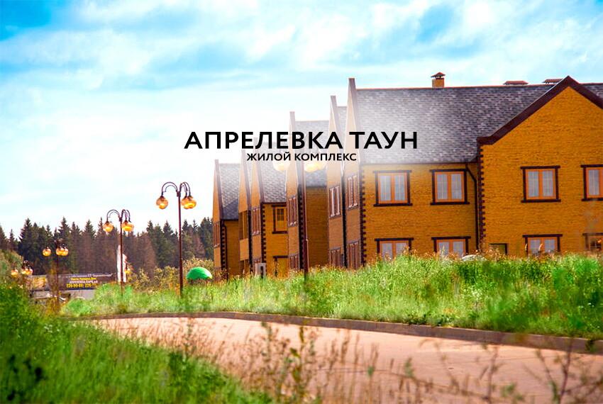 zhk_aprelevka_taun
